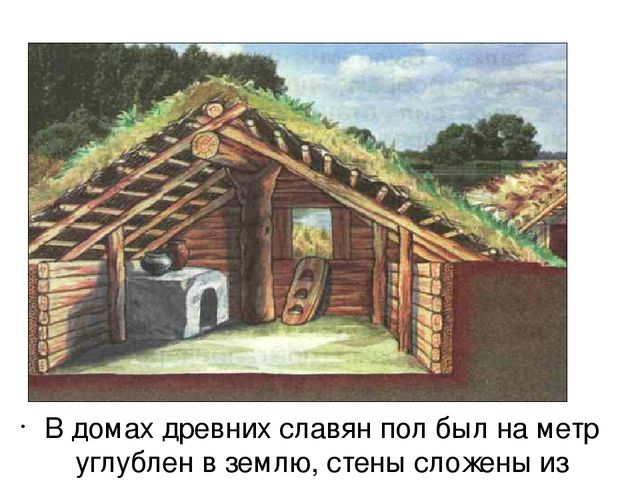 В домах древних славян пол был на метр углублен в землю, стены сложены из то...