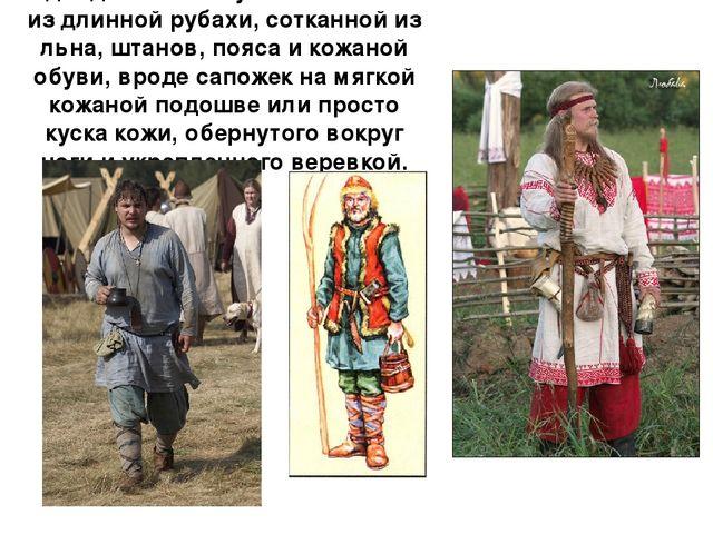 Одежда славян-мужчин состояла из длинной рубахи, сотканной из льна, штанов, п...