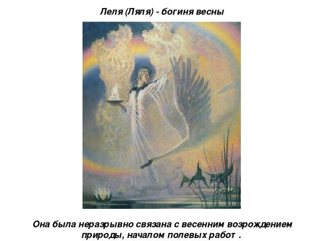 Леля (Ляля) - богиня весны Она была неразрывно связана с весенним возрождени...