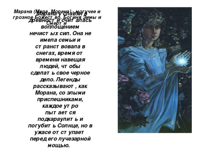 Марана (Мара, Морена) - могучее и грозное Божество, Богиня Зимы и Смерти Мара...