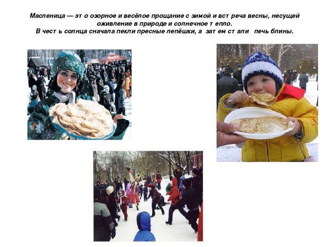 Масленица — это озорное и весёлое прощание с зимой и встреча весны, несущей о...