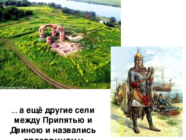 … а ещё другие сели между Припятью и Двиною и назвались дреговичами