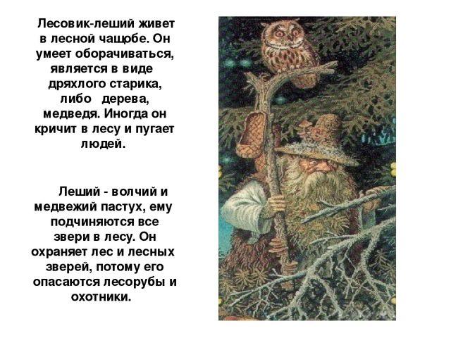 Лесовик-леший живет в лесной чащобе. Он умеет оборачиваться, является в виде...