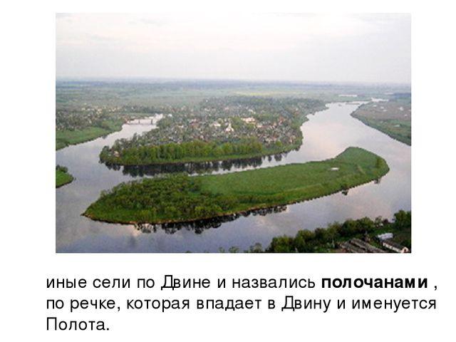 иные сели по Двине и назвались полочанами , по речке, которая впадает в Двину...
