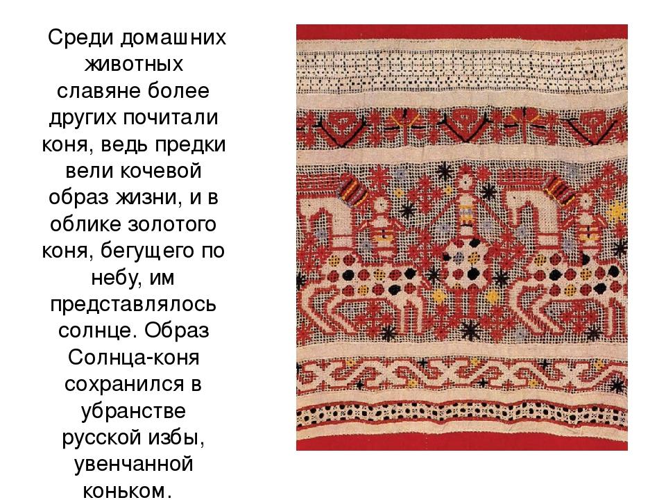 Среди домашних животных славяне более других почитали коня, ведь предки вели...