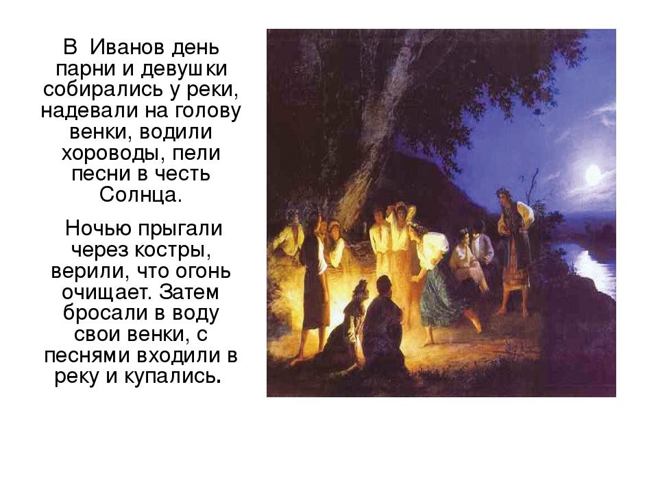 В Иванов день парни и девушки собирались у реки, надевали на голову венки, в...