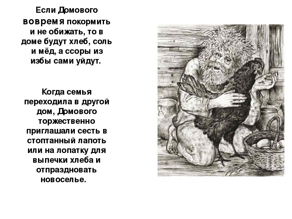 Если Домового вовремя покормить и не обижать, то в доме будут хлеб, соль и мё...