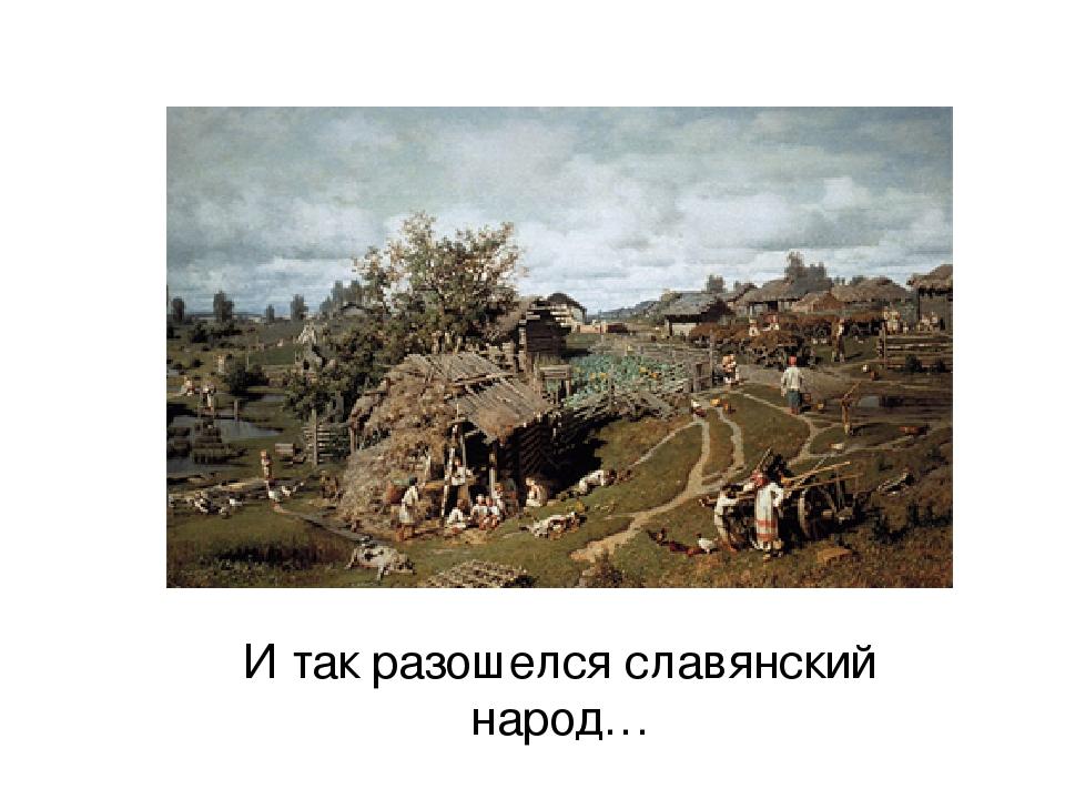 И так разошелся славянский народ…