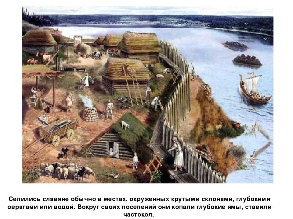 Селились славяне обычно в местах, окруженных крутыми склонами, глубокими овр...