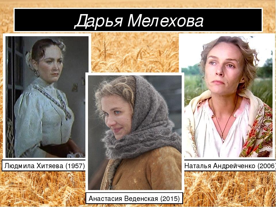 Россия Год тихий дон характеристика дарьи мелеховой в романе сажать розы