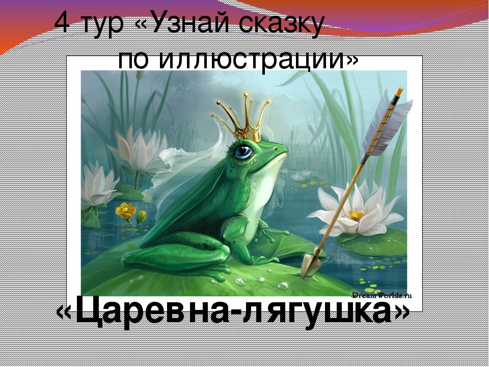 картинка конец сказки царевна лягушка