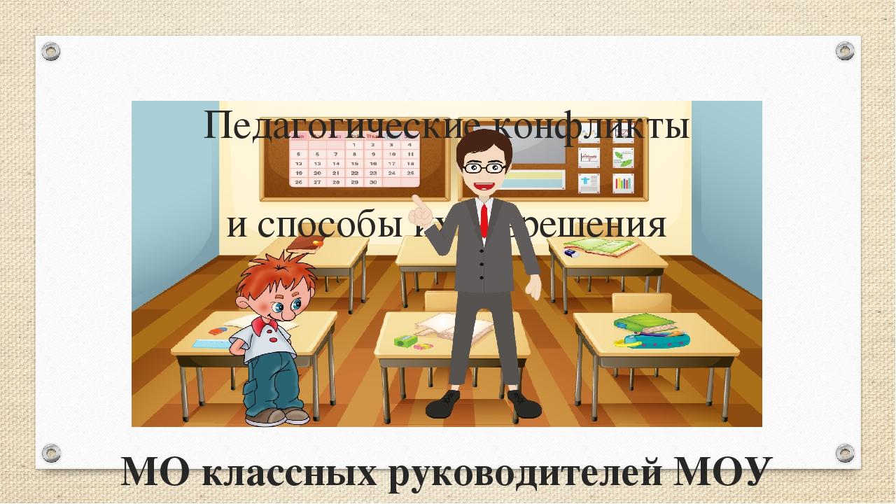 Педагогические конфликты и способы их разрешения МО классных руководителей М...
