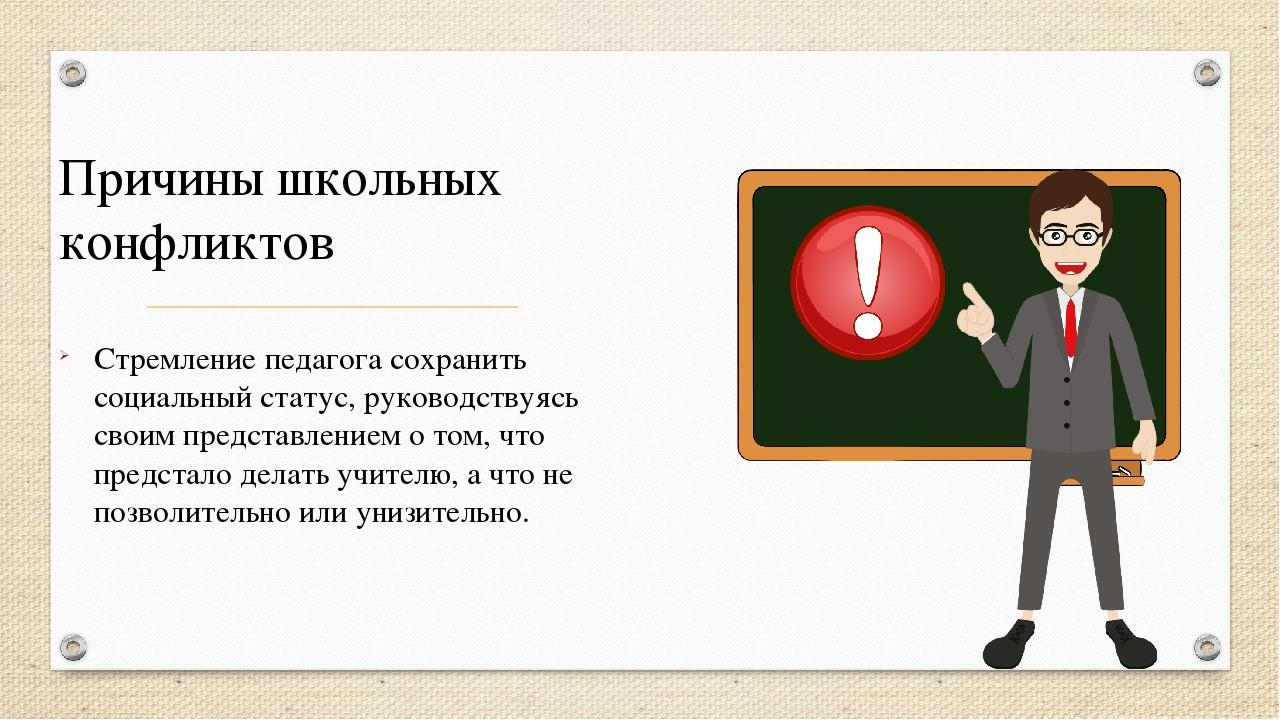 Причины школьных конфликтов Стремление педагога сохранить социальный статус,...