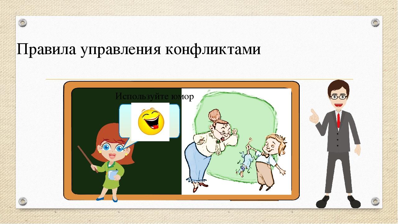Правила управления конфликтами Используйте юмор