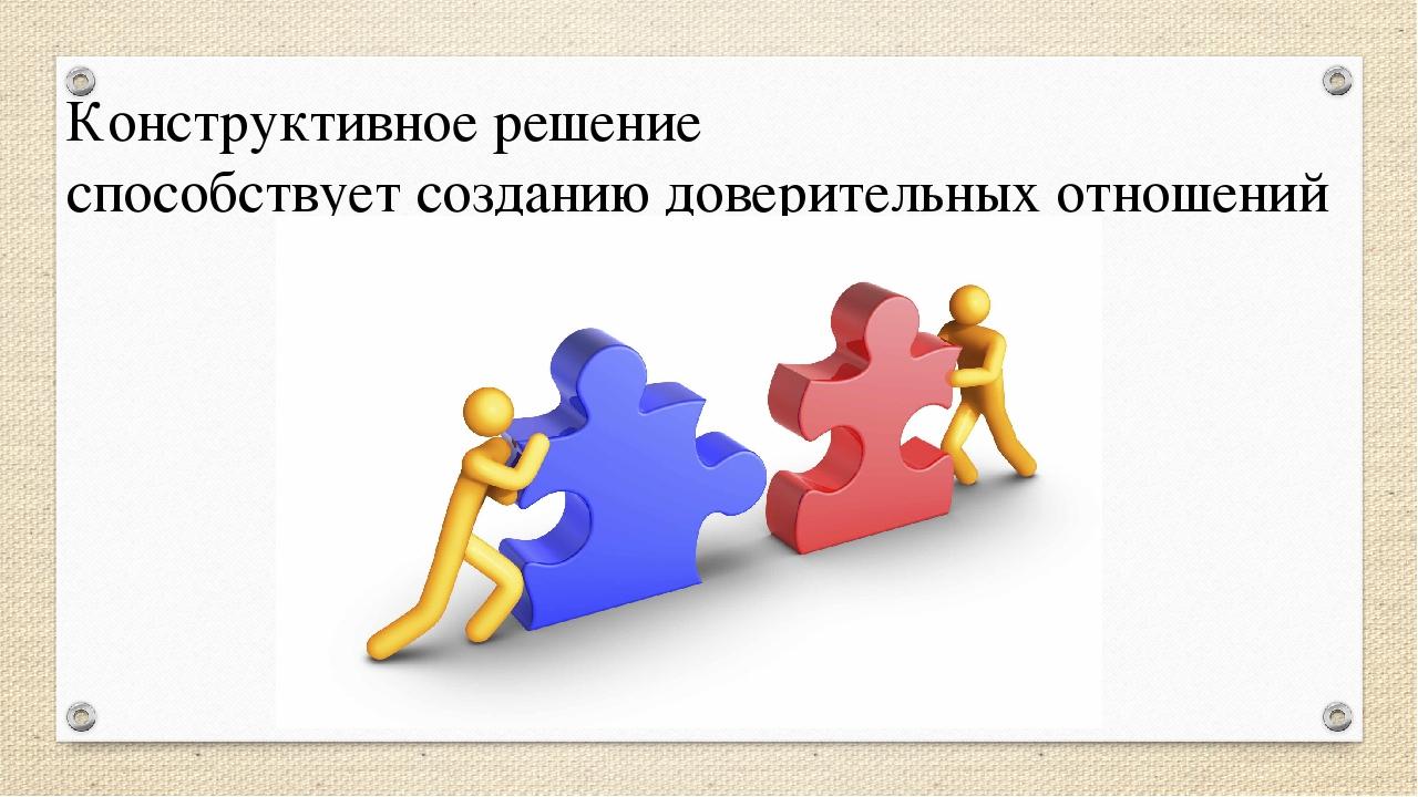 Конструктивное решение способствует созданию доверительных отношений