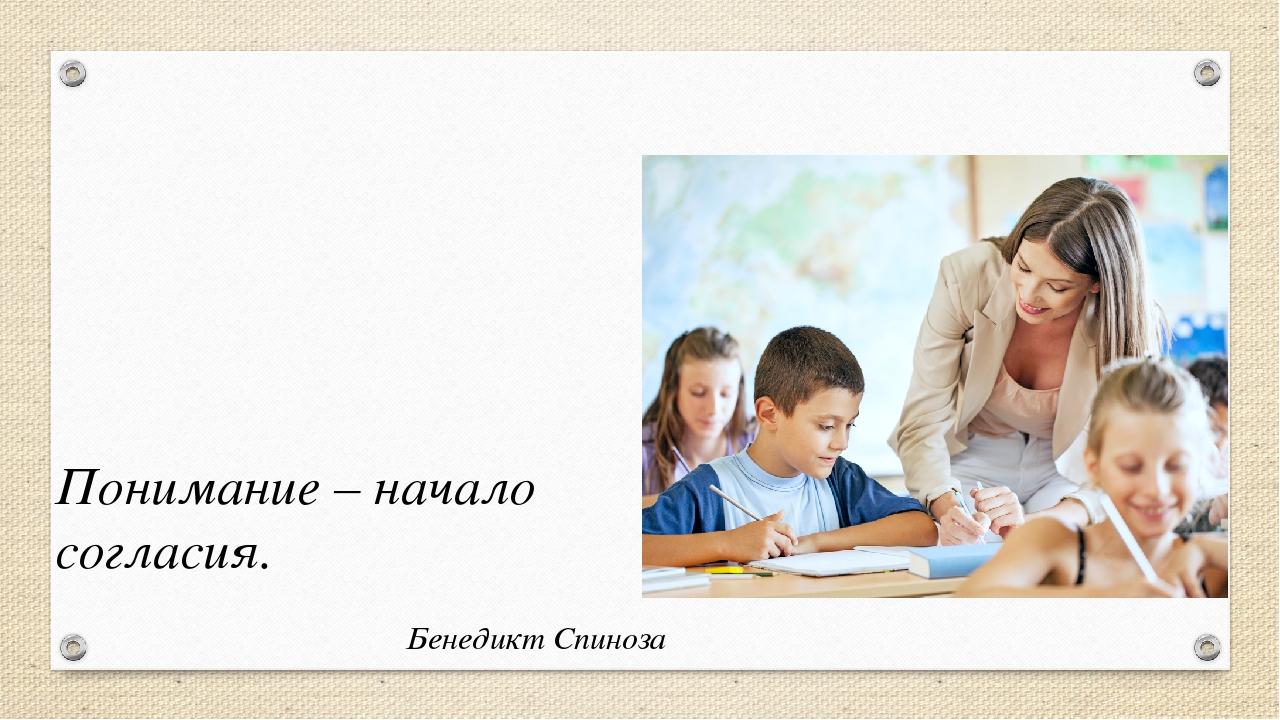 Понимание – начало согласия. Бенедикт Спиноза