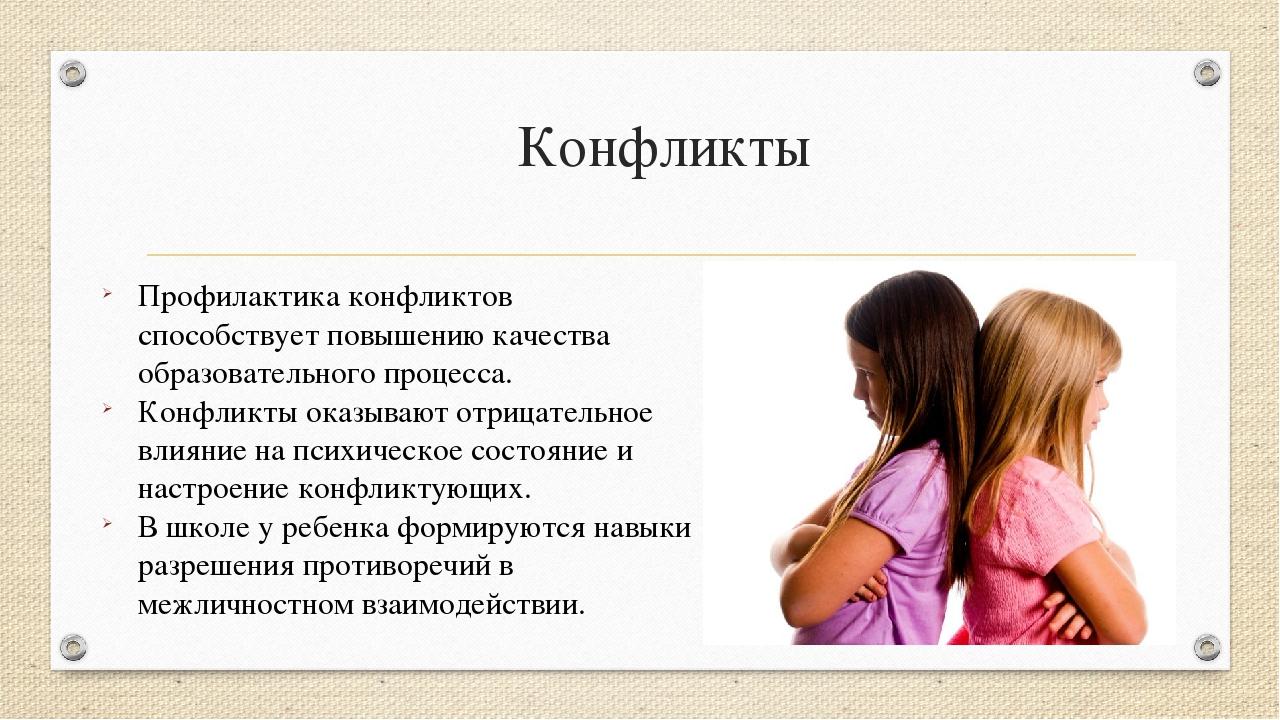 Профилактика конфликтов способствует повышению качества образовательного про...