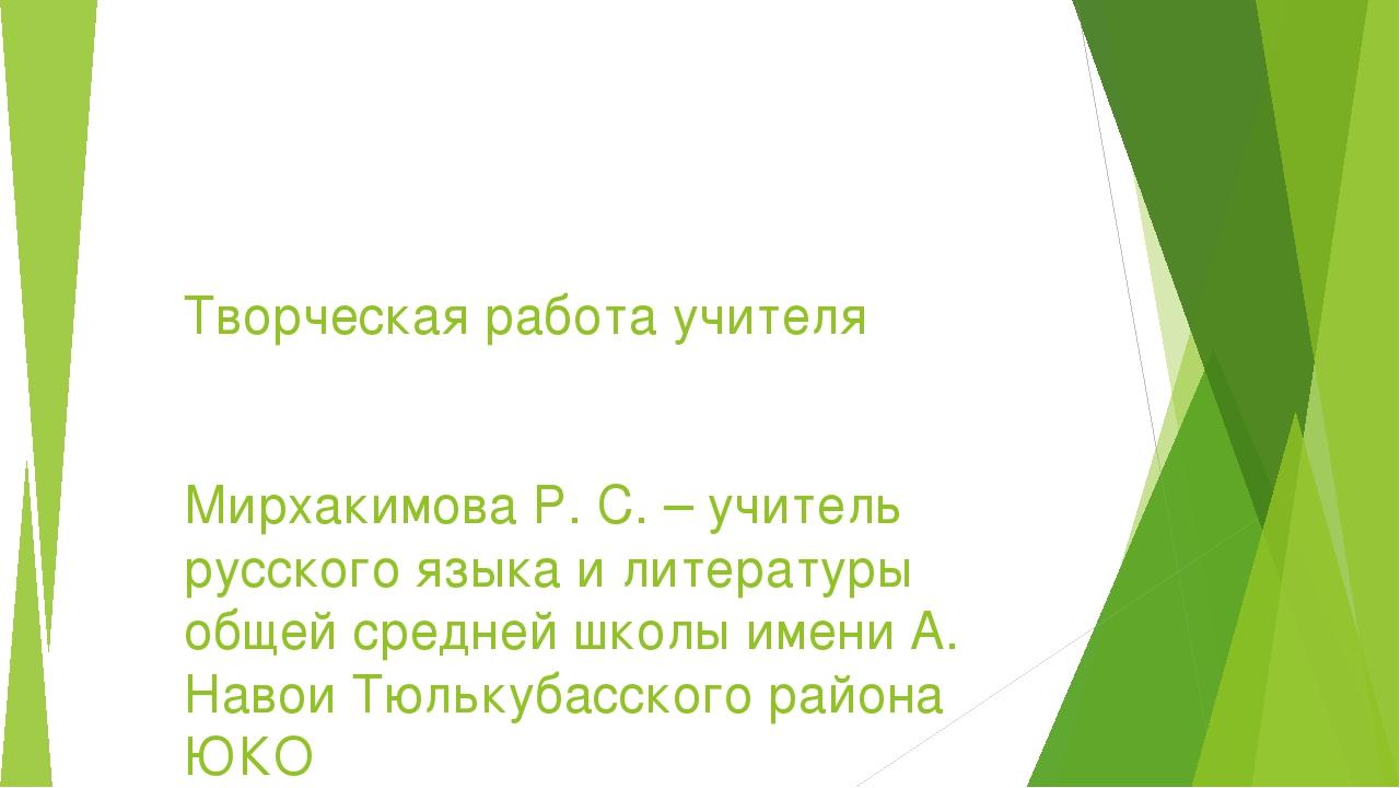 Творческая работа учителя Мирхакимова Р. С. – учитель русского языка и литера...