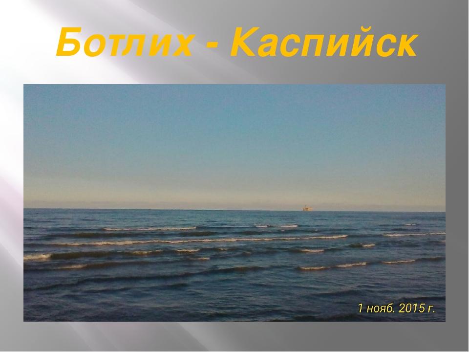 Ботлих - Каспийск