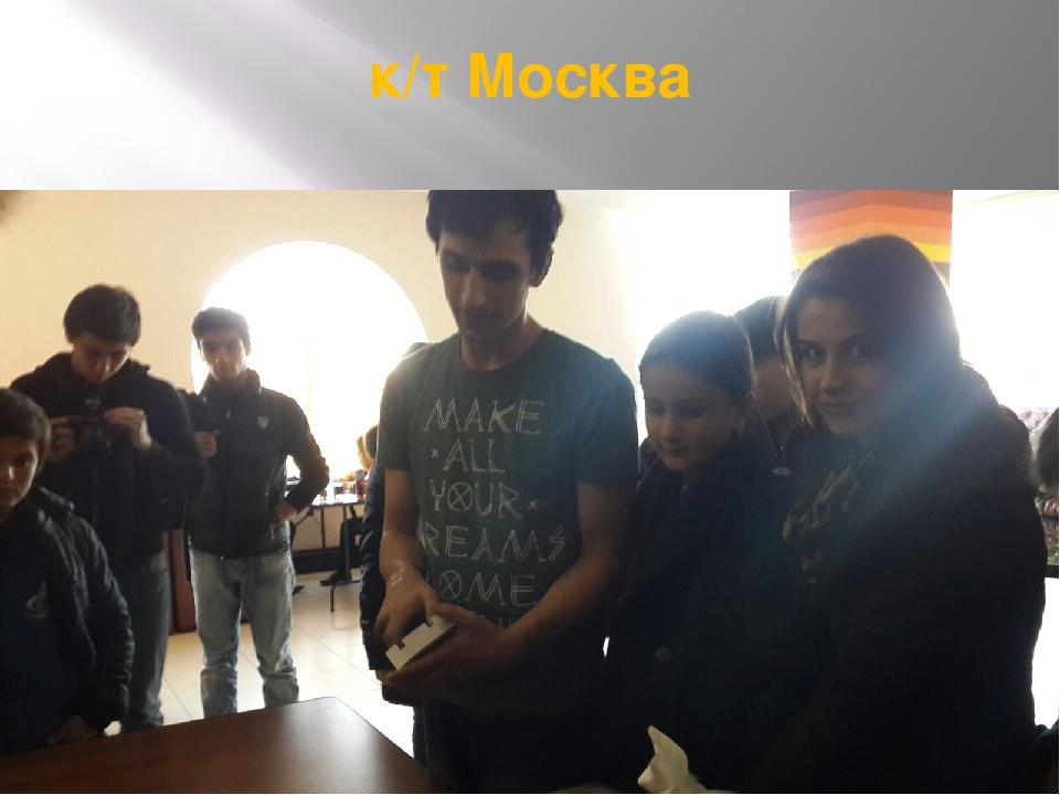 к/т Москва