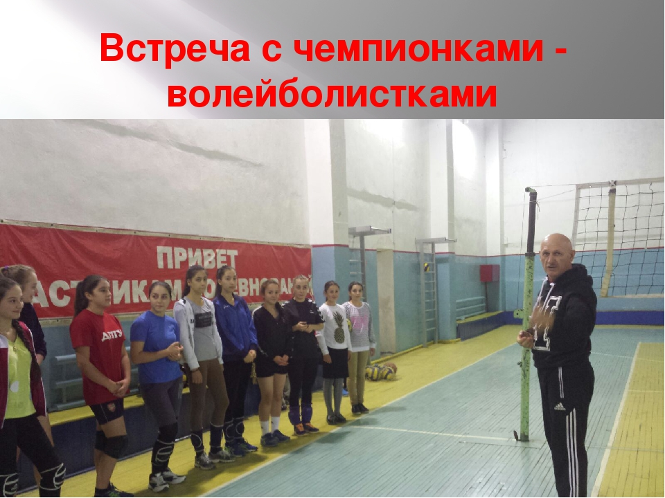Встреча с чемпионками - волейболистками