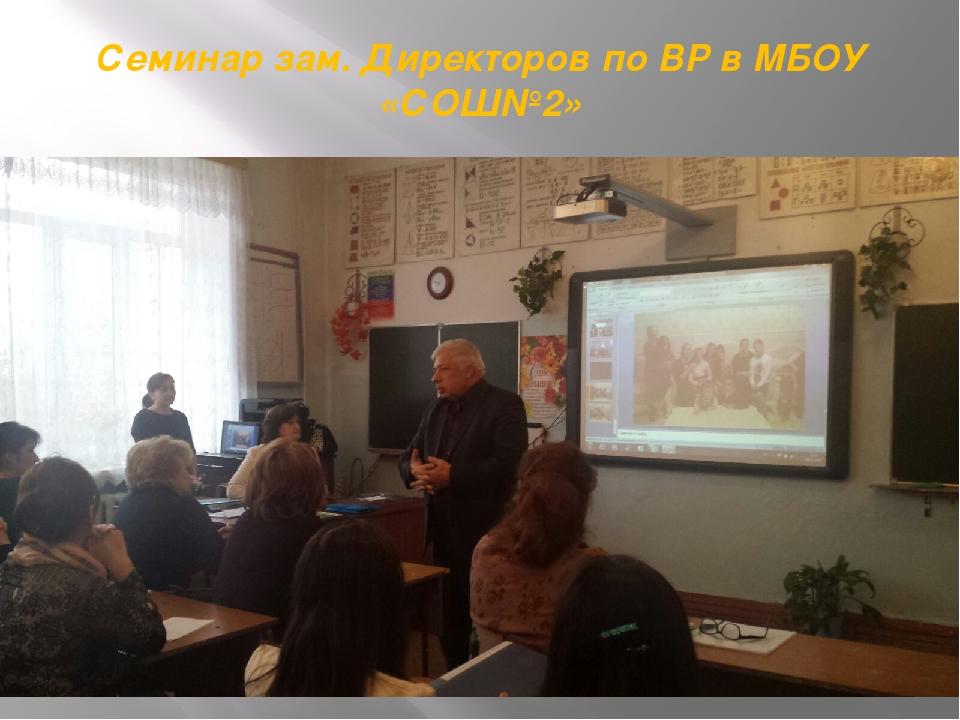 Семинар зам. Директоров по ВР в МБОУ «СОШ№2»