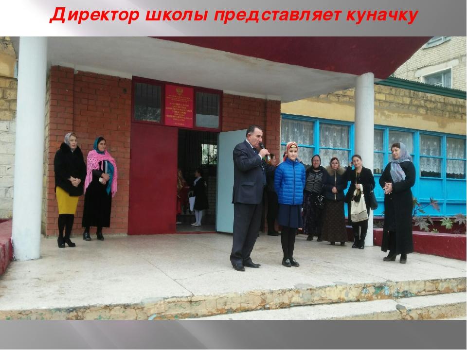 Директор школы представляет куначку