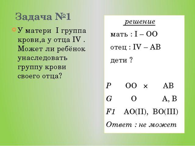 Задачи на наследование групп крови с решением решить задачу 621 по математике 5 класс
