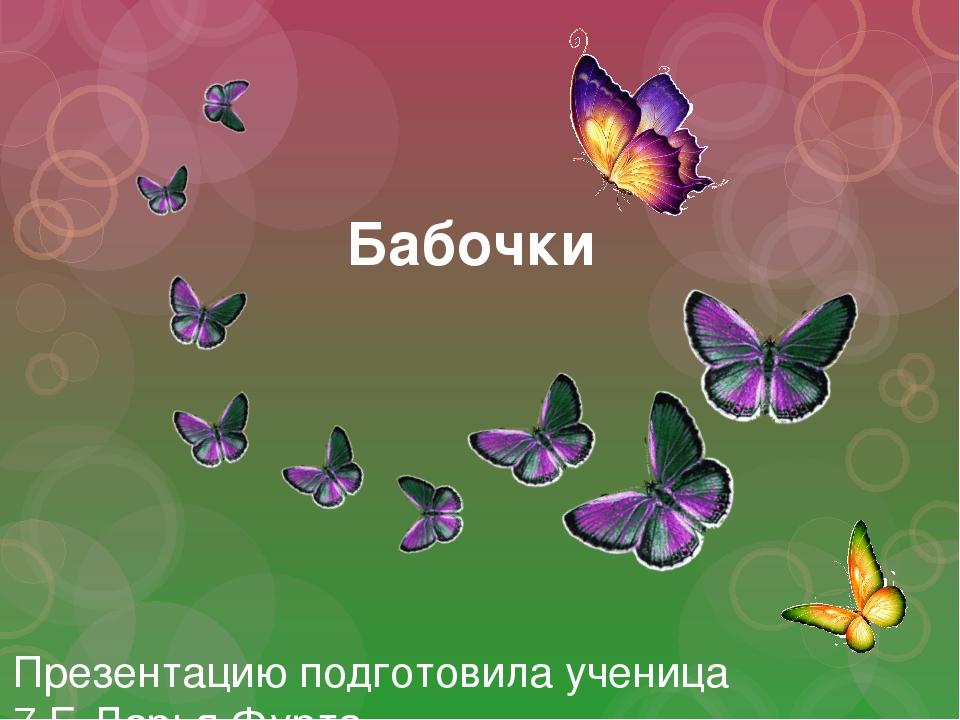 Бабочки Презентацию подготовила ученица 7 Б Дарья Фурта