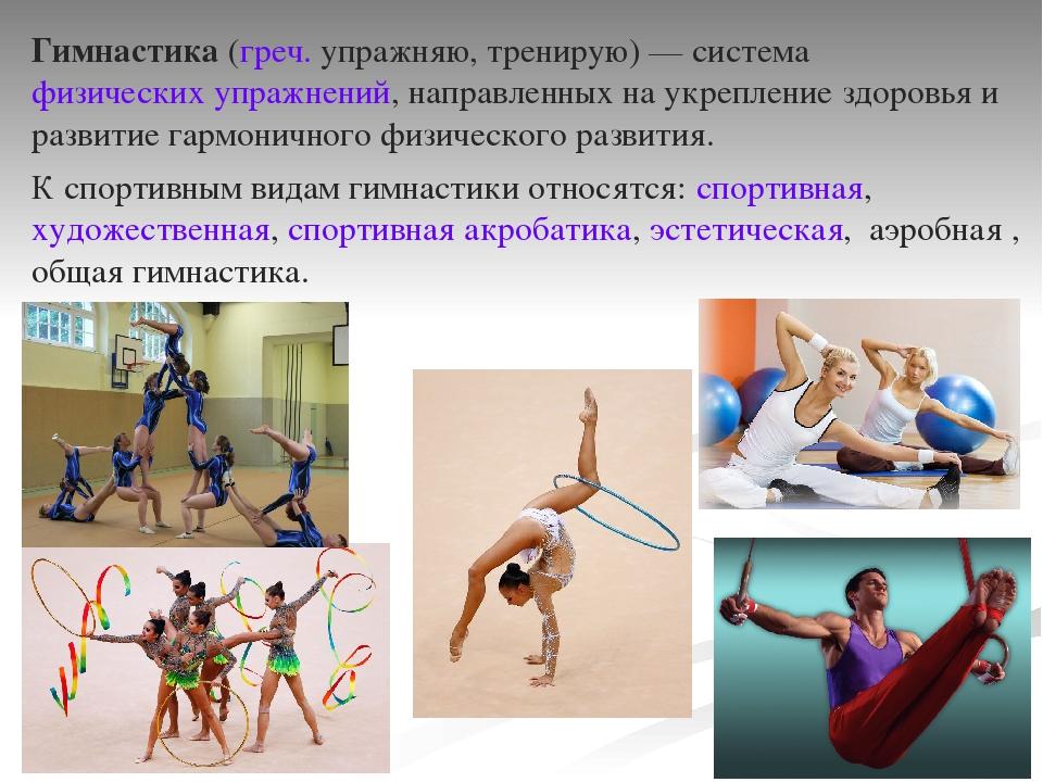 обучение гимнастике по картинками