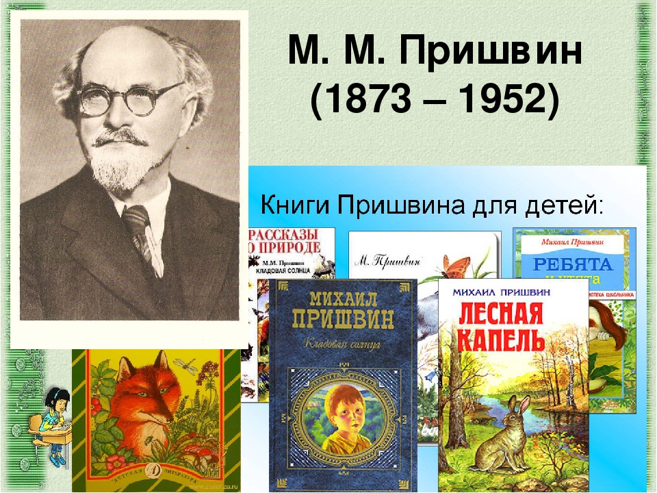 Презентации к урокам чтения михаил пришвин изобретатель: только новые учебники