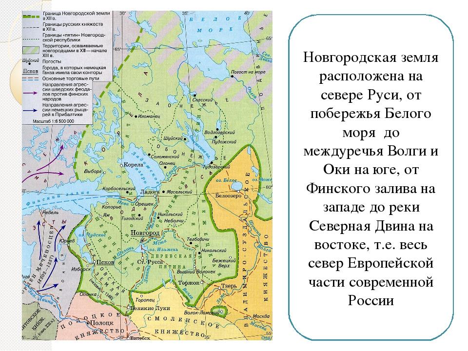 новгородская земля в 12-13 веках можно сварить вкусный