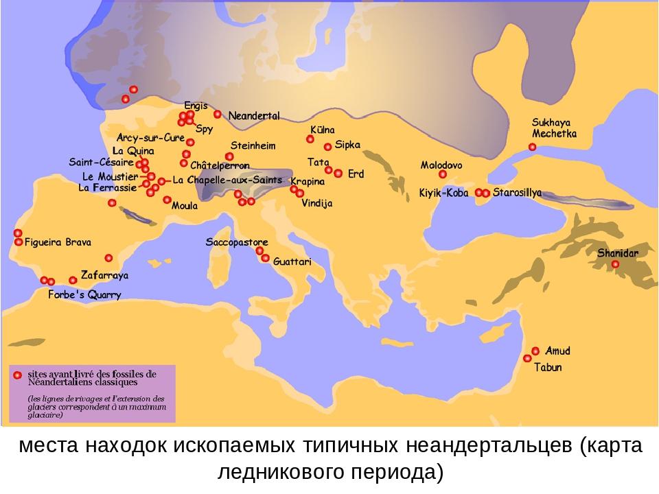 места находок ископаемых типичных неандертальцев (карта ледникового периода)