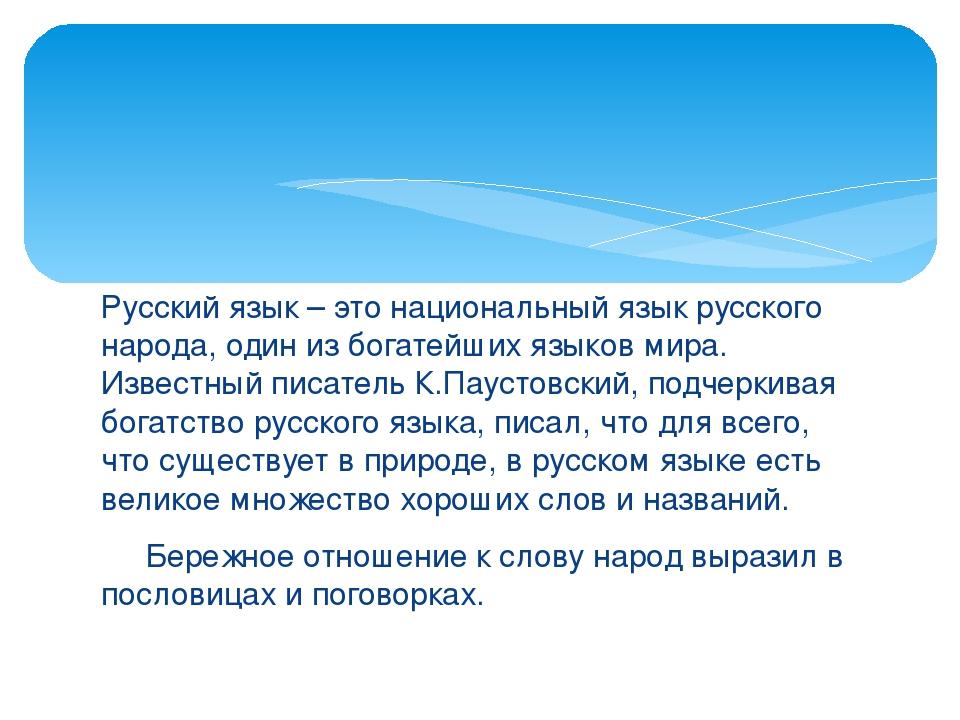 Русский язык – это национальный язык русского народа, один из богатейших язык...