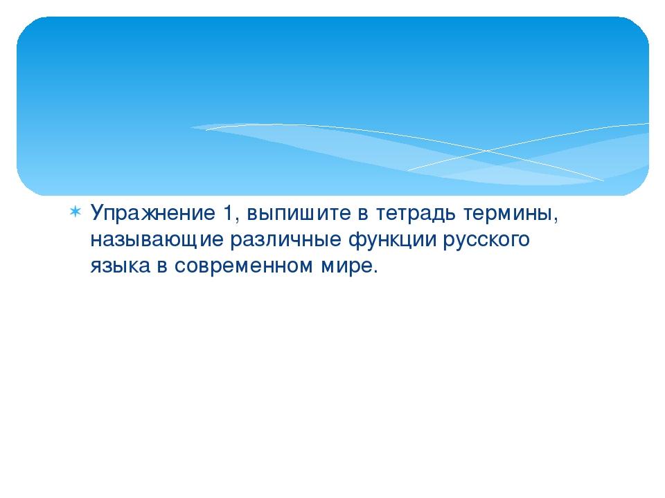 Упражнение 1, выпишите в тетрадь термины, называющие различные функции русско...