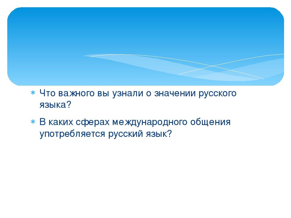 Что важного вы узнали о значении русского языка? В каких сферах международног...