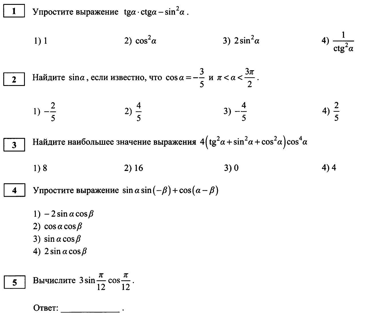 Срез по алгебре 10 класс тест