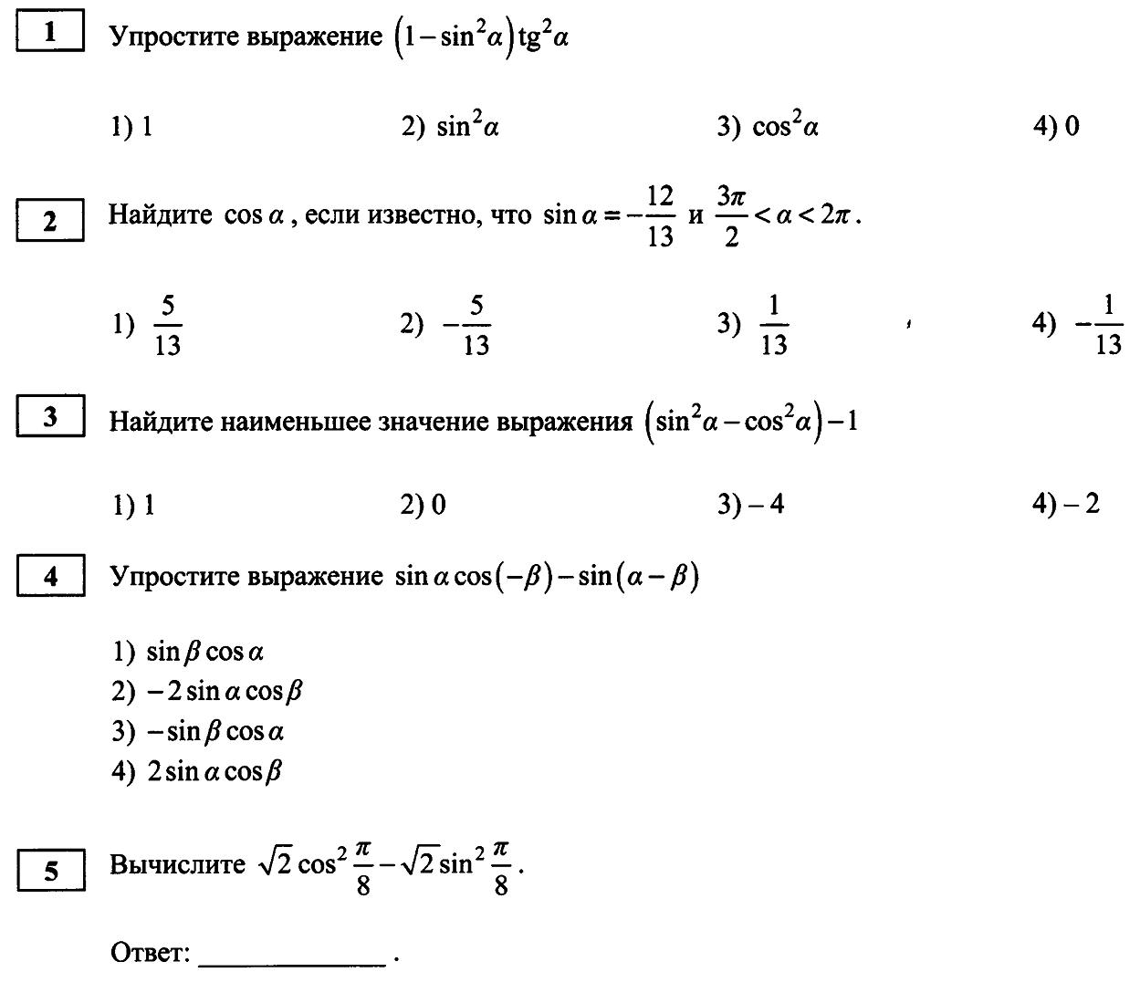 Срез по алгебре за 9 класс