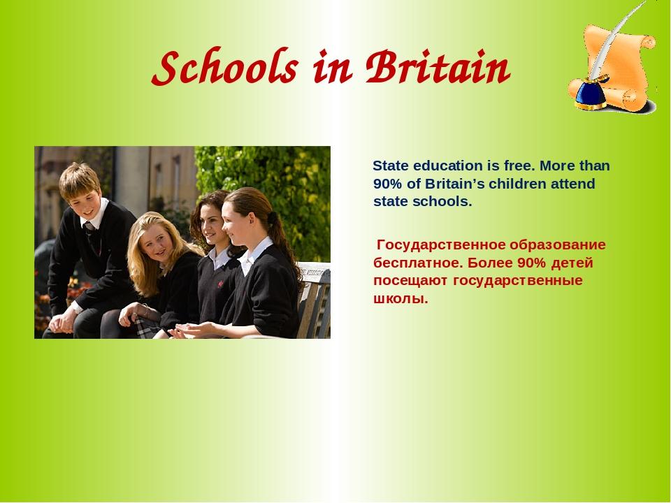 выбрать школа в великобритании на английском с переводом наследие много раз