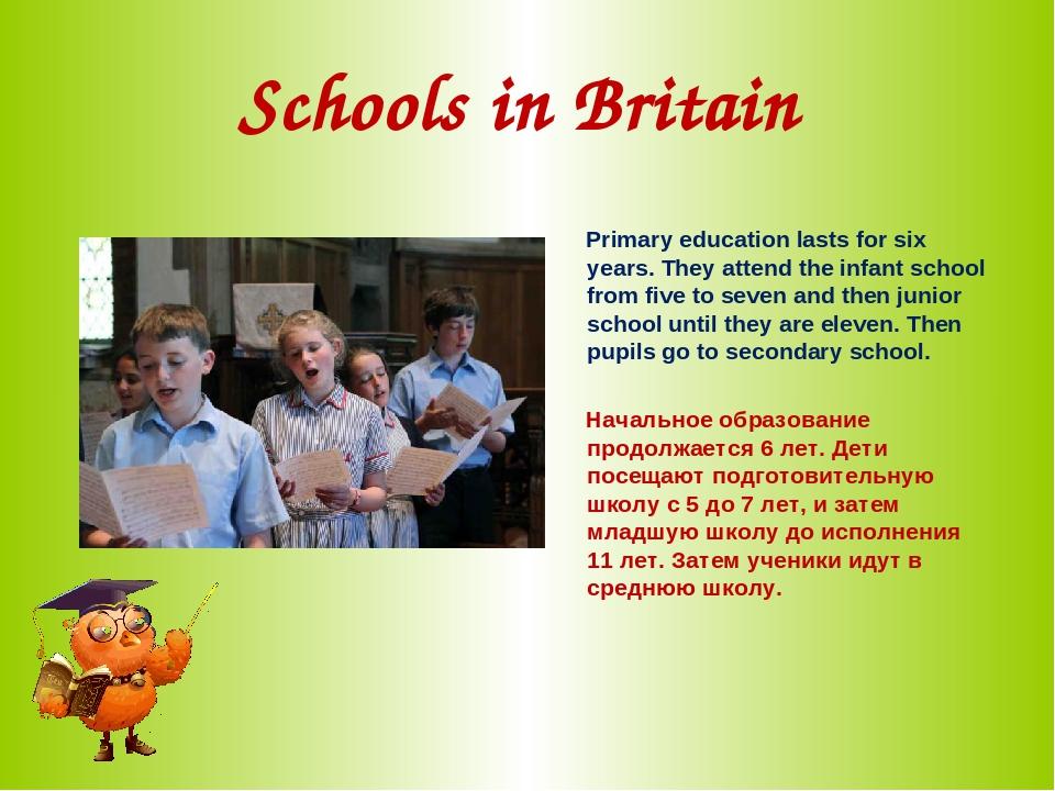 школа в великобритании на английском с переводом трудом перекочевав одну