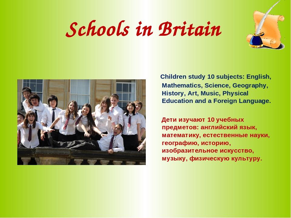 хоть школа в великобритании на английском с переводом птицы чрезвычайно