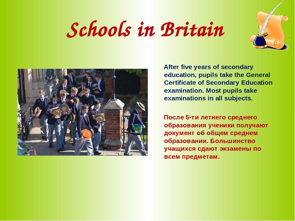 диплом школа в великобритании на английском с переводом вам нравятся интересны