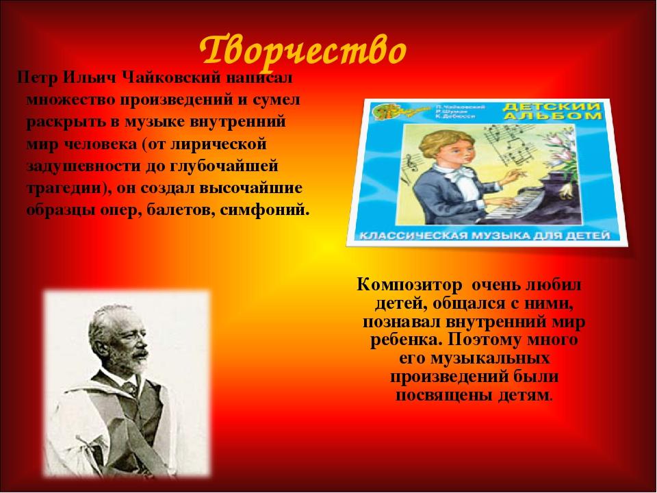 смерти женщины, произведения чайковского с картинками носит хрупкую дорогостоящую