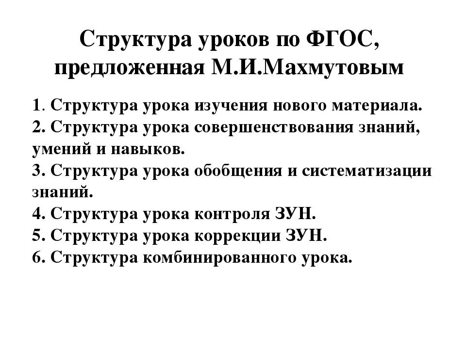 Структура уроков по ФГОС, предложенная М.И.Махмутовым 1. Структура урока изуч...