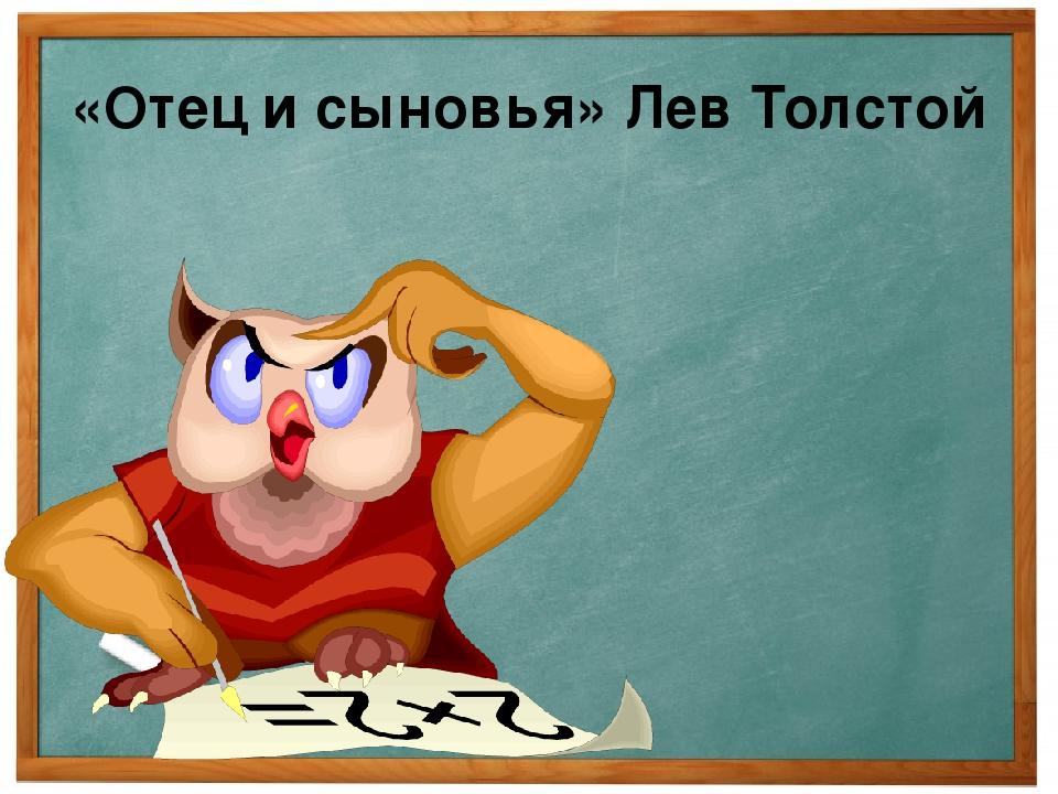 «Отец и сыновья» Лев Толстой