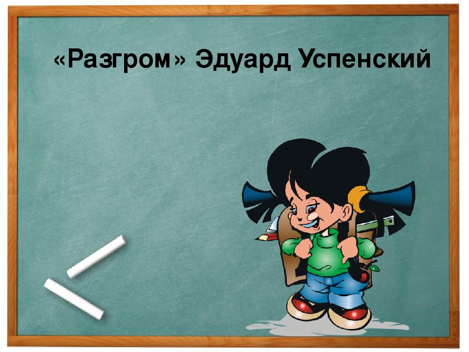 «Разгром» Эдуард Успенский