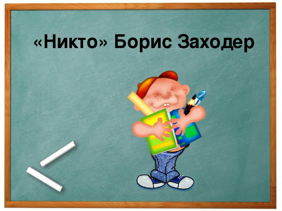 «Никто» Борис Заходер