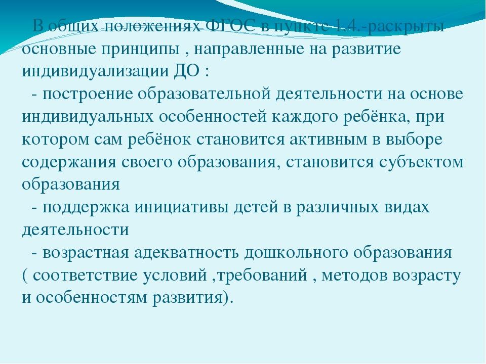 В общих положениях ФГОС в пункте 1.4.-раскрыты основные принципы , направлен...