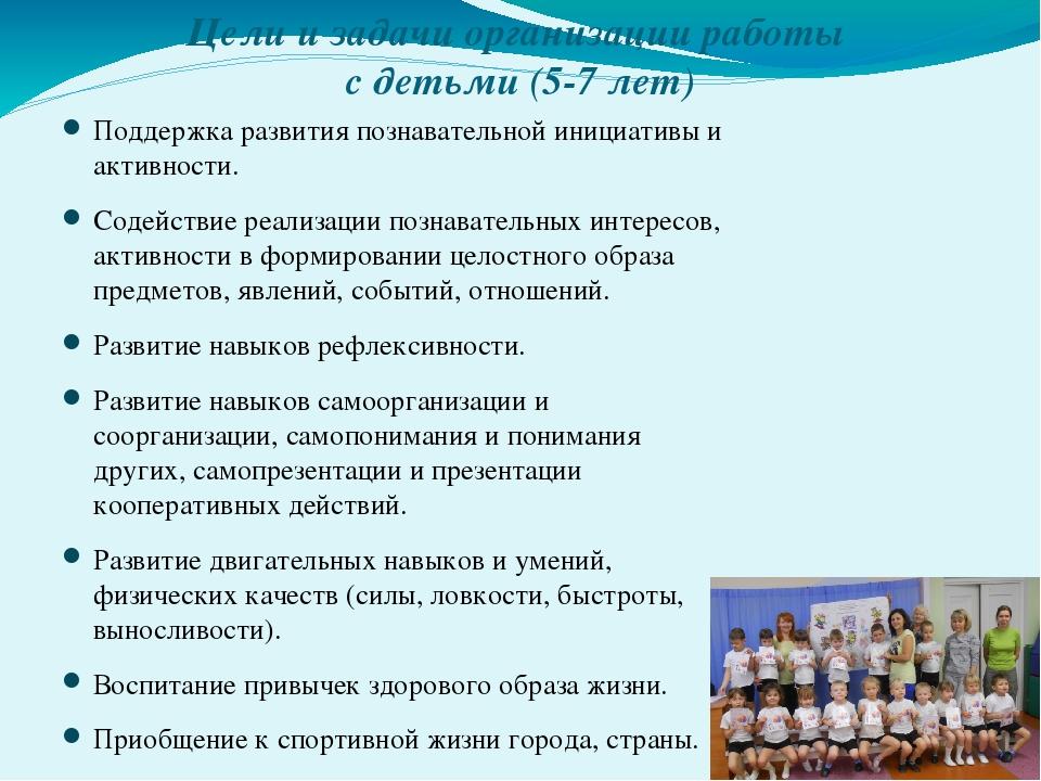 Цели и задачи организации работы с детьми (5-7 лет) Поддержка развития познав...