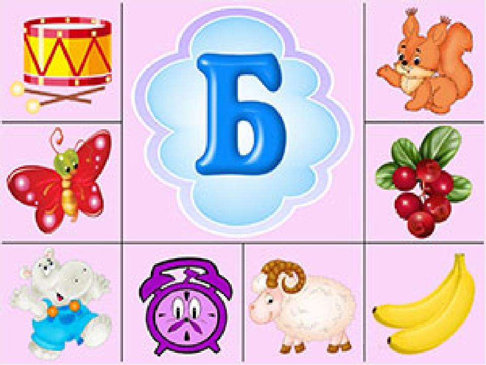 Картинки на б и бь для детей